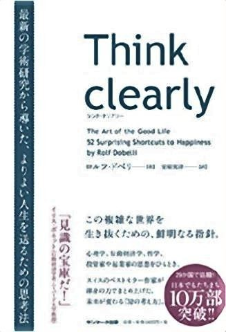 pict-Think clearly .jpg